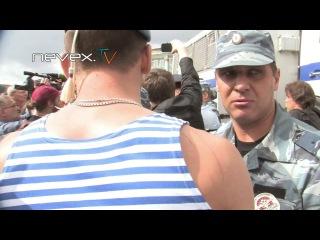 Камикадзе-гей, ВДВ и ОМОН - встреча на Дворцовой 02.08.2013 Где мой флаг? :D