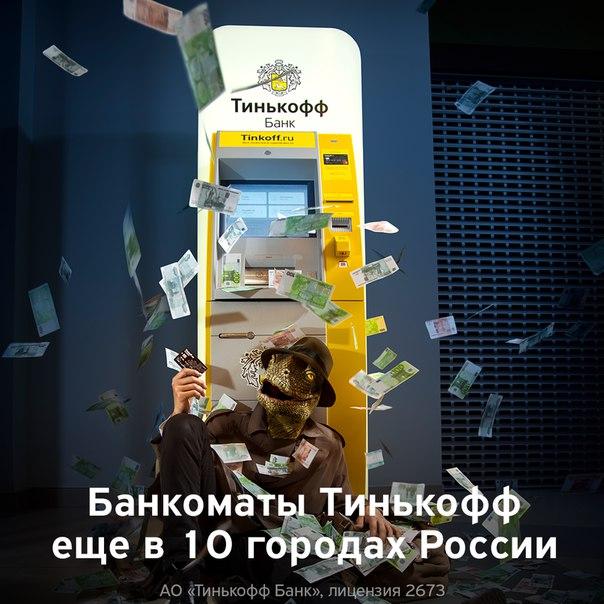 Установили банкоматы еще в десяти городах России. Ищите свой, а если н