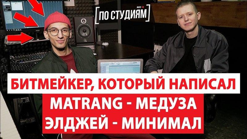 Автор музыки MATRANG - Медуза и ЭЛДЖЕЙ - Минимал [ПО СТУДИЯМ]