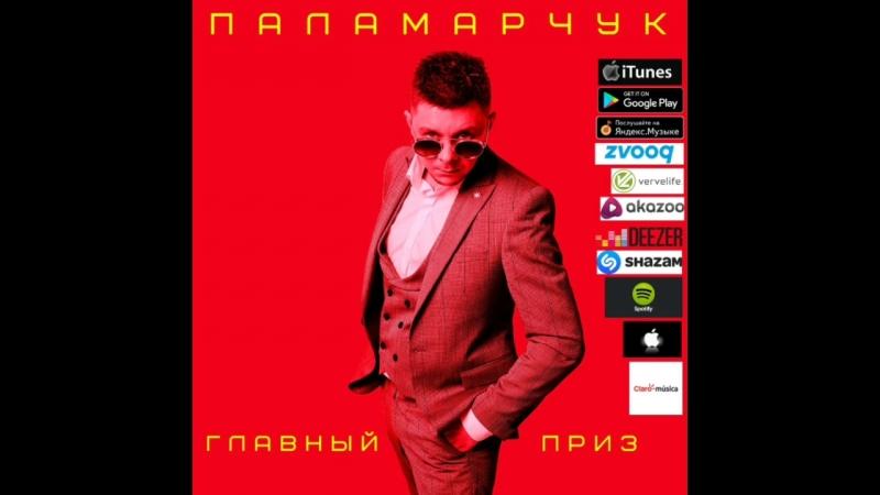 Роман Паламарчук-Главный приз