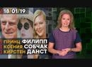 Принц Филипп, Ксения Собчак, Кирстен Данст: новости шоу-бизнеса