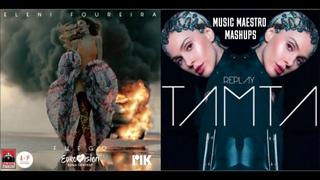 Fuego/Replay [Mashup] - Eleni Foureira & Tamta