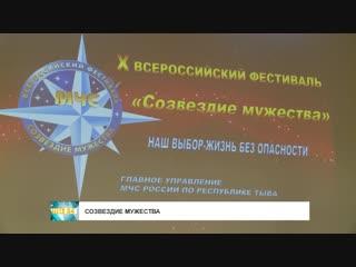 #Тува24 Созвездие мужества