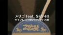 【サ上とロ吉】サイプレス上野とロベルト吉野「メリゴ feat. SKY-HI」MUSIC VIDEO
