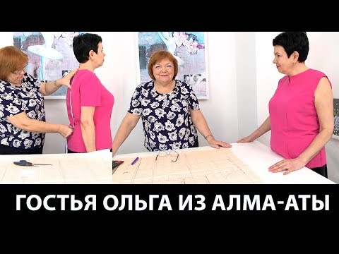 Наша гостья Ольга из города Алматы Говорим о построении базовой основы по системе кроя 10 мерок