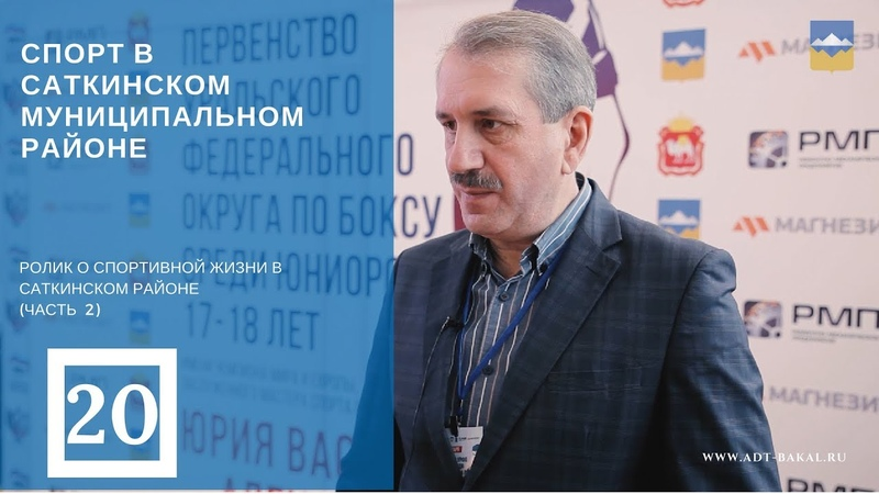 Спорт в Саткинском муниципальном районе (часть 2)