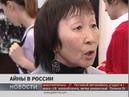 Айны в России. Новости. 01/02/2017. GuberniaTV