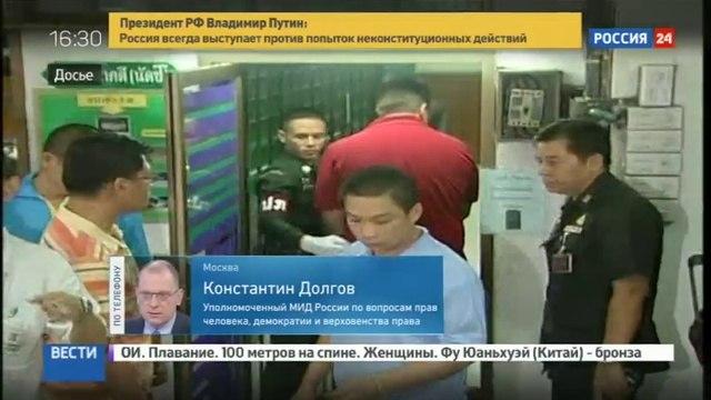 Новости на «Россия 24» • Долгов у американцев нет желания обменивать Бута и Ярошенко