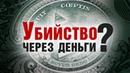 Убийство через деньги Обманутая Россия