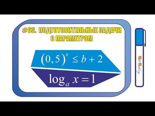 63. Подготовительные задачи с параметром. Показательная и логарифмическая функции!