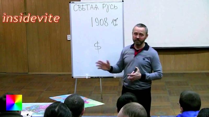 Сергей ДАНИЛОВ - На чем держится ВЛАСТЬ паразитов, секрет ДОЛЛАРА, выход из Банковского РАБСТВА