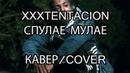XXXTENTACION - Спулае Мулае (Кавер/Cover от GreenRoofio)