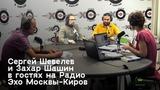 Сергей Шевелев и Захар Шашин на радио Эхо Москвы Киров.