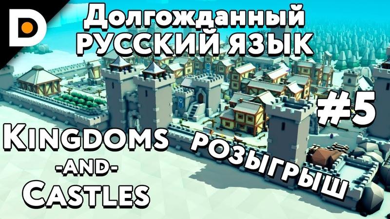 Долгожданный РУССКИЙ ЯЗЫК РОЗЫГРЫШ ▷ Kingdoms and Castles 5