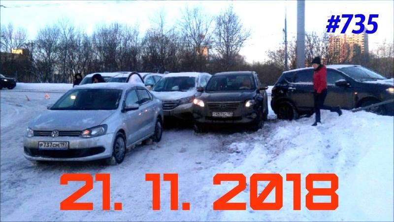☭★Подборка Аварий и ДТП/Russia Car Crash Compilation/735/November 2018/дтпавария
