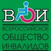 Новочеркасская городская организация ВОИ