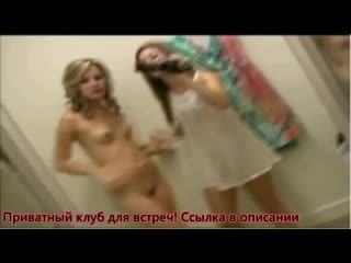 В раздевалке с двумя хорошенькими девочками! (Секс, Эротика, Видеочат)