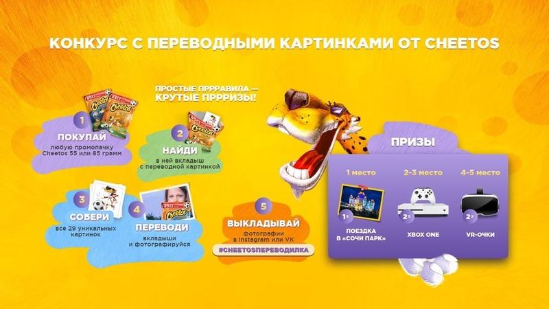 Акция Cheetos «Конкурс с переводными картинками от Cheetos» Катя Адушкина