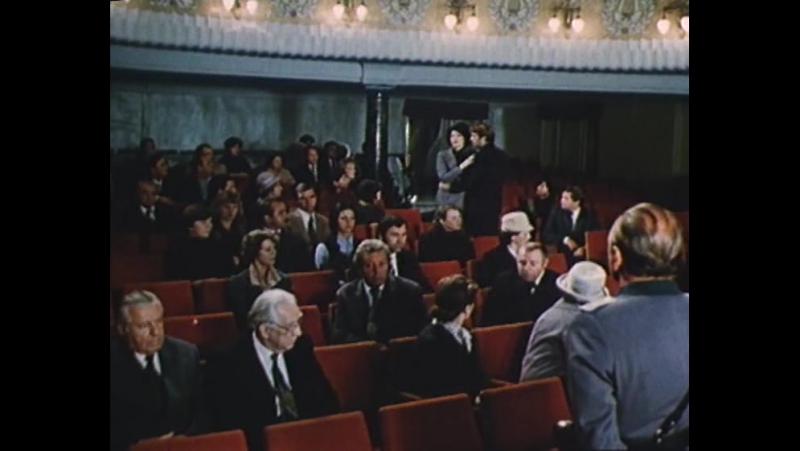 «Они были актёрами» 1981