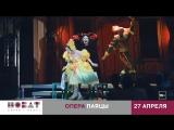 27 апреля премьера в НОВАТе — опера «Паяцы»!