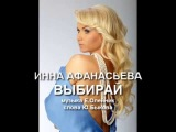 Инна Афанасьева - Выбирай