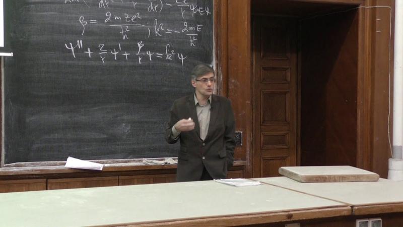 Савельев-Трофимов А. Б. - Введение в квантовую физику - Движение в центральном поле (Лекция 8)