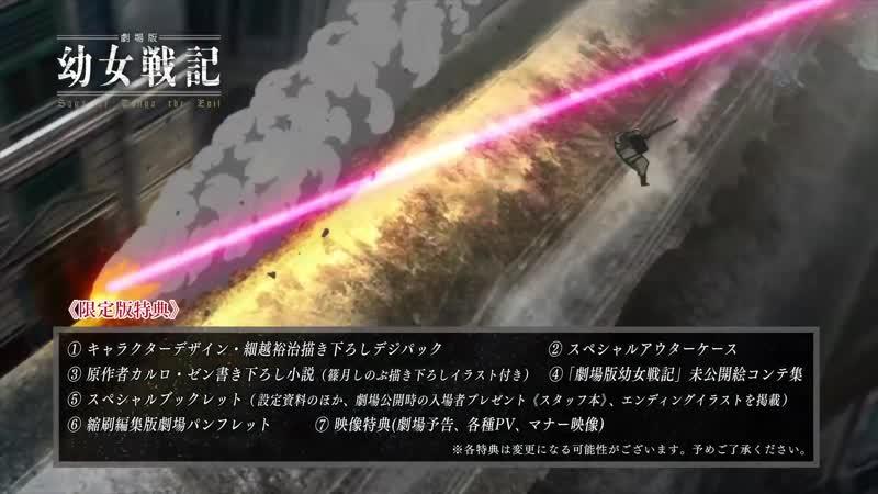 тизер лимитированного Blu-ray издания Военная хроника маленькой девочки Фильм Youjo Senki Movie