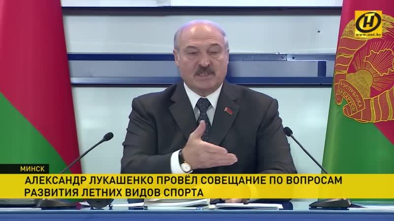 Лукашенко раскритиковал спортивных чиновников