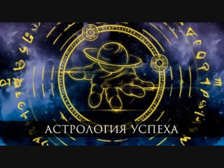 Астрология успеха. Школа астрологии Савитар