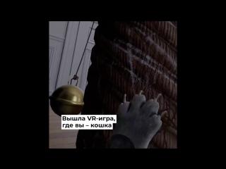 Роуминг, Человек-муравей, VR