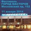 Фестиваль ГОРОД МАСТЕРОВ в МОСКОВСКОМ