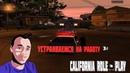 5 Samp California Roleplay Устроился в полицию