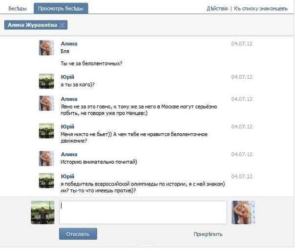 Алина Журавлёва. Хамство дочи  депутата из ЕР