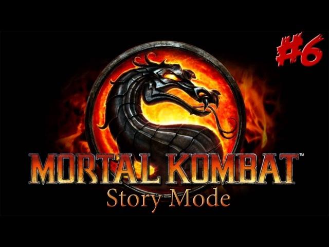 Mortal Kombat Story Mode прохождение - Серия 6 [Просирание Бараке]