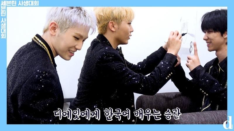 [181115] Woozi, The8 Seungkwan (Seventeen) @ Dispatch