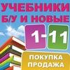 УЧЕБНИКИ Б/У 1-11 КЛАСС! ПОКУПКА-ПРОДАЖА В ЧЕЛЯБ
