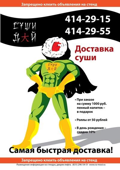 Εгор Μакаров