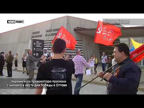 Украинского провокатора прогнали с митинга в честь Дня Победы в Оттаве