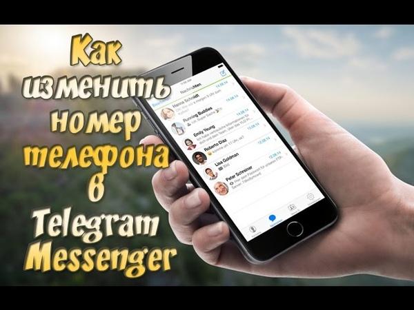 Как изменить номер телефона в Телеграмме