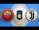 Рома 1:1 (4:5 пен.)  Ювентус | Международный кубок чемпионов 2017 | Обзор матча