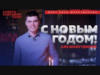 С новым годом! - Аяз Шабутдинов 16+