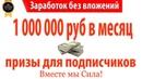 1 млн рублей - Конкурс | Легкий заработок в интернете без вложений