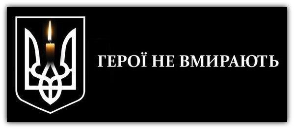 Порошенко посмертно присвоил звание Героя Украины лейтенанту Нацгвардии Заваде - Цензор.НЕТ 4694