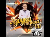 OUTCAST DJ's Азбука Танца #147 Live MegaMix23.12.14