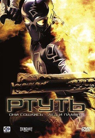 Ртуть (2006)