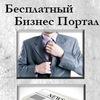 Бизнес Портал Эффективный Бизнес (Томск)