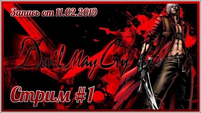 Devil May Cry 1 ➤ Задание 1 Проклятие кровавых марионеток Задание 12 Корабль призрак