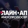 Лайн-ап #Моспродюсер | День города 2017