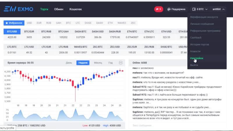 Регистрация на бирже криптовалют Эксмо ¦ Обзор биржи EXMO