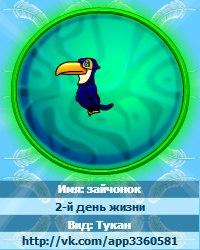Расёнок Зайчёнок, 16 апреля 1997, Екатеринбург, id211794212